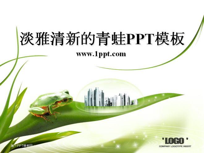 叶子上的小青蛙背景动物powerpoint模板下载