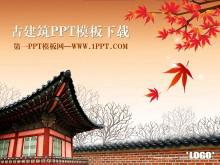 动态枫叶飘飘韩国古建筑PPT模板下载