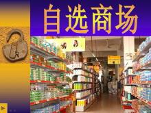 自选商场PPT课件(三)语文