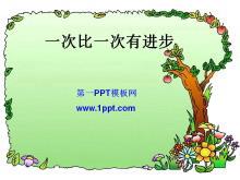 《一次比一次有进步》PPT课件3