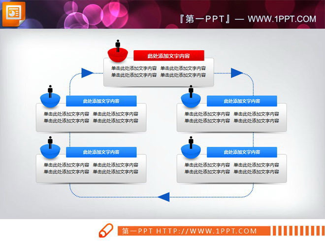 精致的带文字说明的PPT流程图架构图素材
