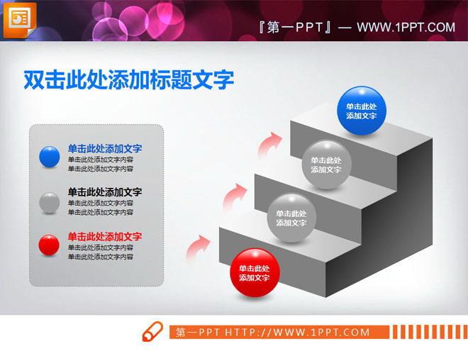 关键词:3d立体ppt图表素材,水晶风格幻灯片素材下载,层级关系,台阶