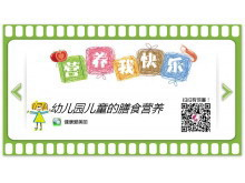 优秀PPT下载:幼儿园儿童的膳食营养PPT下载