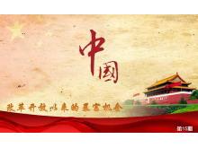 优秀PPT作品:中国改革开放以来的暴富机会PPT欣赏