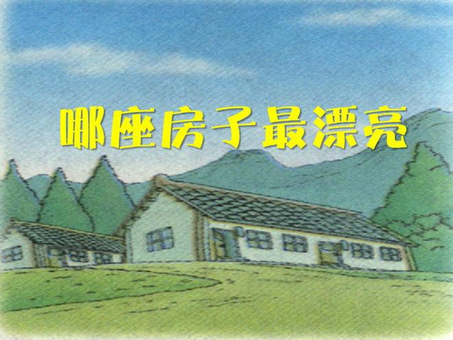 部编版一年级语文上册《哪座房子最漂亮》PPT课件