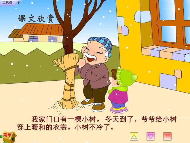 《美术和小树》flash动画小学2一张奇特的联爷爷课件教学设计图片