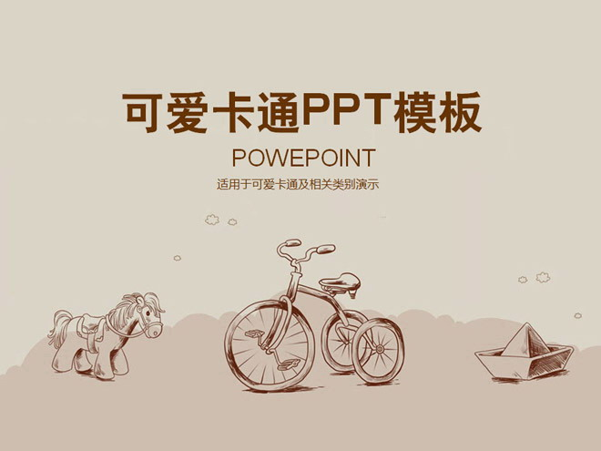 可爱的木马脚踏车卡通powerpoint模板下载 - 第一ppt