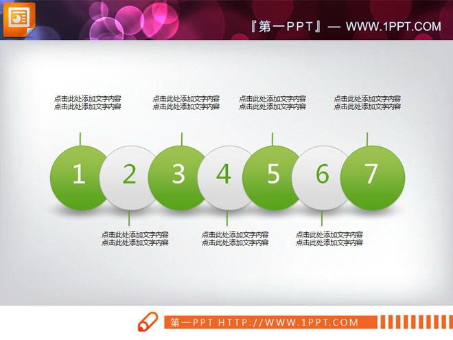 并列组合关系的幻灯片流程图模板下载 - 第一ppt图片