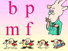 汉语拼音《bpmf》PPT课件