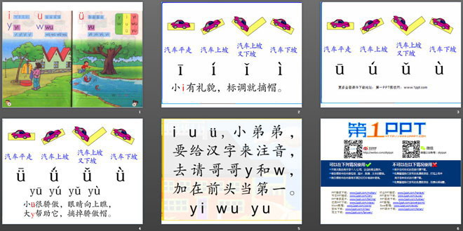 汉语拼音《iuv》PPT课件小班大力士爸爸备课图片