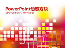红色方块背景的抽象艺术设计PowerPoint模板