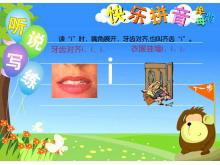 汉语拼音《iuv》Flash课件