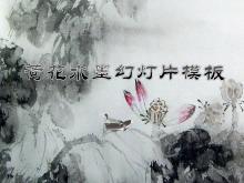 水墨荷花中国风PowerPoint模板下载