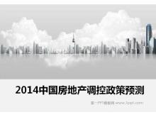 2014中国房地产调控政策预测PPT下载