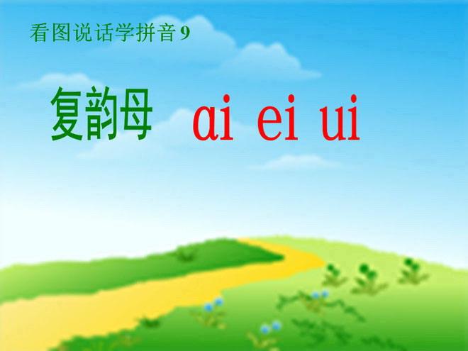 汉语拼音《aieiui》PPT课件备课钟表认识研讨会图片