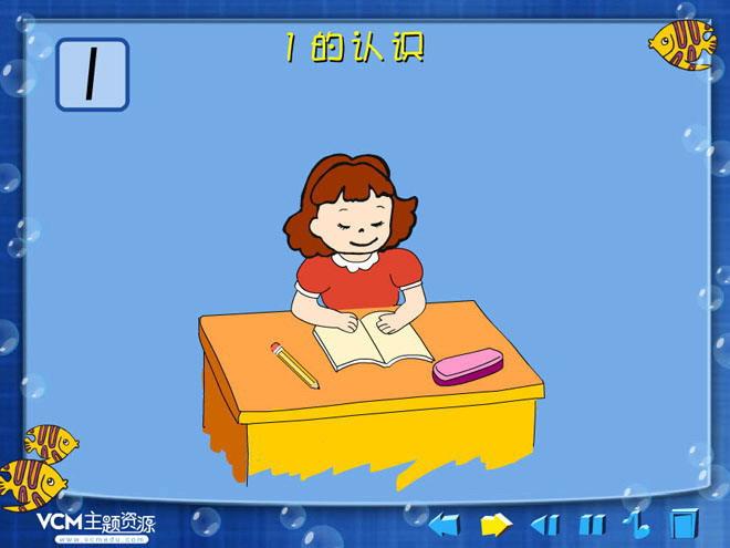 人教版一年级数学上册《1的认识》Flash课件数学