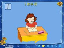 《1的认识》Flash课件数学