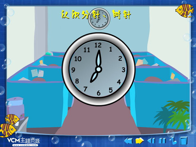 人教版一年级数学上册认识钟表《认识分针时针》Flash课件数学