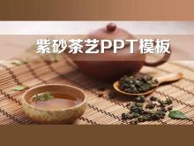 紫砂壶背景茶艺餐饮龙8官方网站下载
