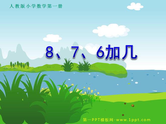 人教版一年级数学上册《8、7、6加几》PPT课件数学