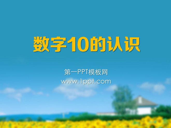 人教版一年级数学上册《数字10的认识》PPT课件数学