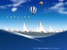 蓝天白云背景的帆船比赛PowerPoint模板下载