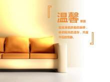 温馨沙发背景的淡雅家居PowerPoint模板下载