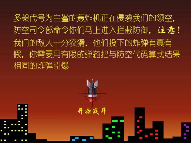 人教版一年级数学上册《5以内的加法》Flash游戏下载数学