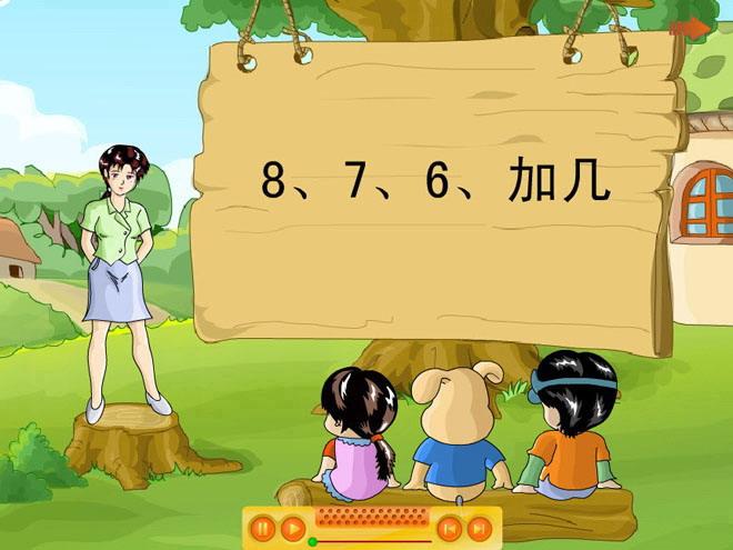 人教版一年级数学上册《8、7、6加几》Flash课件数学