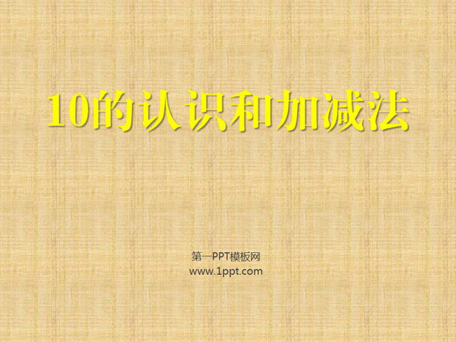 人教版一年级数学上册《10的认识和加减法》6-10的认识和加减法PPT课件