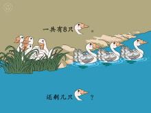 《鹅在水中游》Flash动画课件