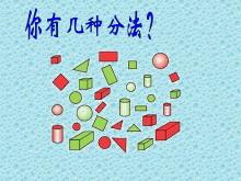 《分类》PPT课件数学