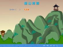 《爬山竞赛》20以内的进位加法Flash动画课件