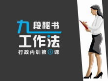 《九段秘书工作法》行政内训PPTtt娱乐官网平台