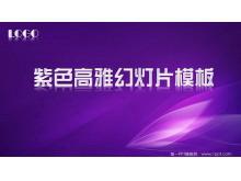 紫色高雅幻灯片模板下载