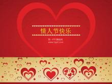情人节快乐PPT模板下载