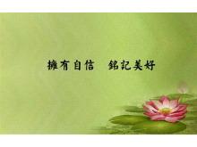 荷花背景的中国风幻灯片模板下载