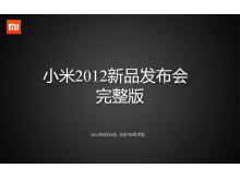 小米手机发布会PPT下载(完整版)
