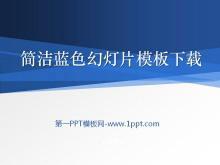 简洁简约的蓝色经典幻灯片中国嘻哈tt娱乐平台tt娱乐官网平台