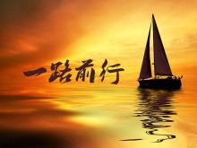 帆船背景的一路向前一帆风顺PPT模板
