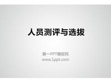 人员测评与选拔PPT下载
