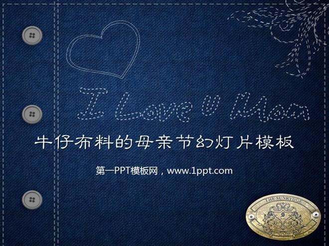 牛仔裤布料质感的母亲节幻灯片中国嘻哈tt娱乐平台