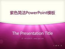 紫色大气高端时尚商务幻灯片模板下载