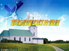 教堂耶稣幻灯片模板下载