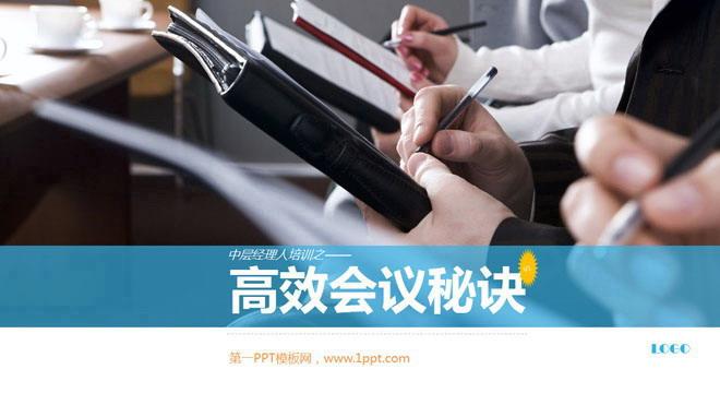 中层经理人培训之《高效会议秘诀》PPT下载