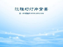 淡雅蓝色天空幻灯片背景图片下载