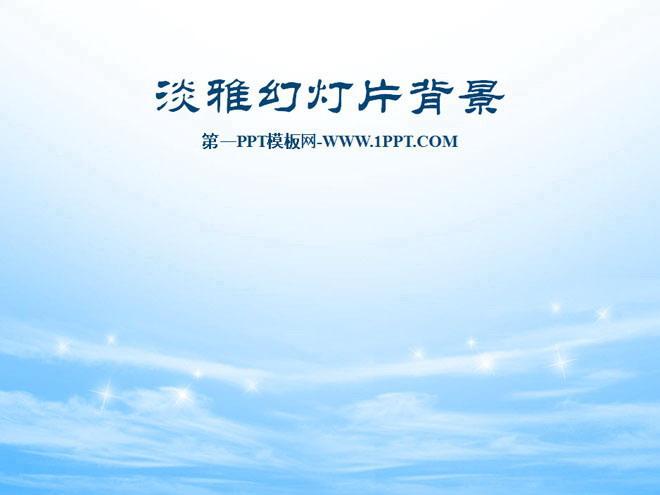 成人电影天空_淡雅蓝色天空幻灯片背景图片下载