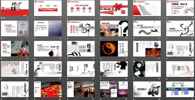 水墨风格的公司企业周年庆典晚会幻灯片模板下载