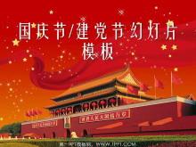 庄严天安门背景的建党节国庆节幻灯片模板下载