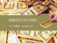 美元背景的金融经济m88下载